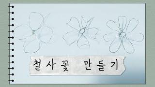 [와이어공예]철사꽃 만들기/Wire Art/How to…