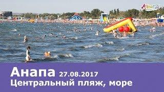 Анапа. Центральный пляж 27.08.2017 ВОДОРОСЛИ погода на море много людей