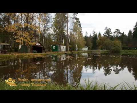 """Центр конгрессного туризма и отдыха """"Голицыно"""" (УМЦ Голицыно)"""