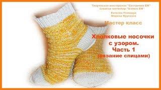 Хлопковые носочки спицами. Часть 1. Вяжем паголенок и рисунок носочков.