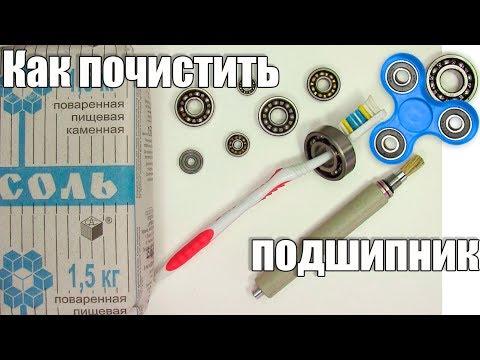 Как почистить подшипник спиннера