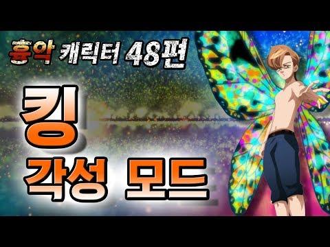 드디어 나온 킹 각성 모드 : 무겐 흉악 캐릭터 48편 [일곱개의 대죄]
