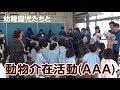 動物介在活動(AAA活動) ~高松中央高校幼稚園~
