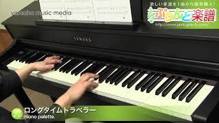 ロングタイムトラベラー / mono palette. : ピアノ(ソロ) / 中級