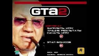 GTA 2 - Вводим коды в Gta 2