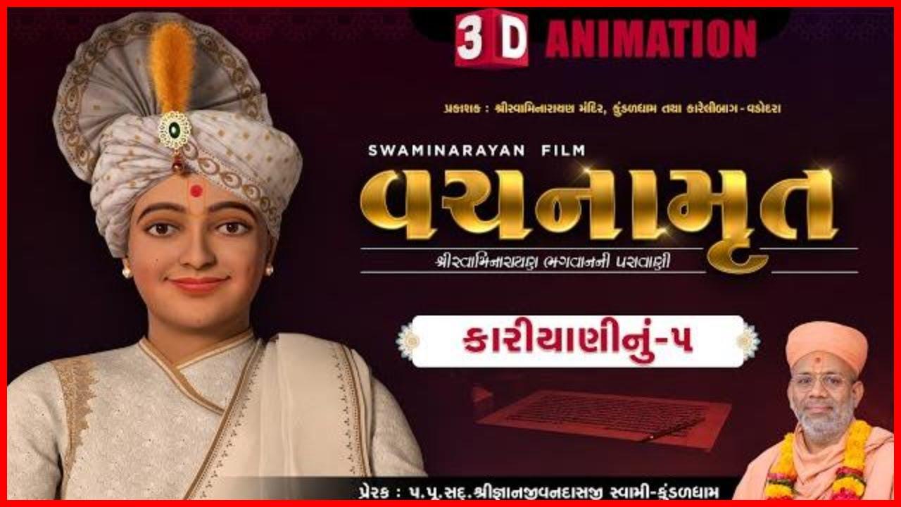 Download 3D Vachanamrut Kariyani 5   વચનામૃત કારિયાણીનું ૫   By Pu.Gyanjivandasji Swami - Kundaldham