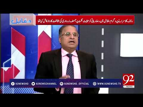 Rauf Klasra Reveals Inside Story About Chairman Senate !!!