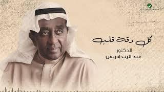 Dr Abd El Rab Idris … Kel Daget Galb | د عبدالرب إدريس … كل دقة قلب