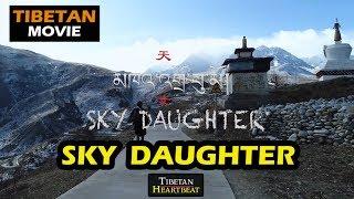"NEW TIBETAN MOVIE - མཁའ་འགྲོ་བུ་མོ། ""SKY DAUGHTER"""