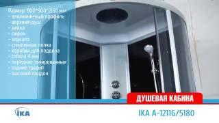 IKA E 1211G 5180 душевая кабина(Душевые кабины http://www.vivon.ru/dushevye_cabiny/cabiny/ в интерактивном каталоге интернет-магазина сантехники ВИВОН! ..., 2016-06-29T08:07:57.000Z)