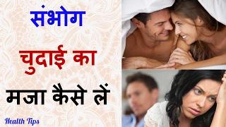 संभोग का आनंद कैसे लें - Health Education Tips Hindi