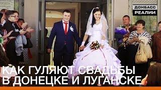 Сколько стоит свадьба в Донецке и Луганске? | «Донбасc.Реалии»