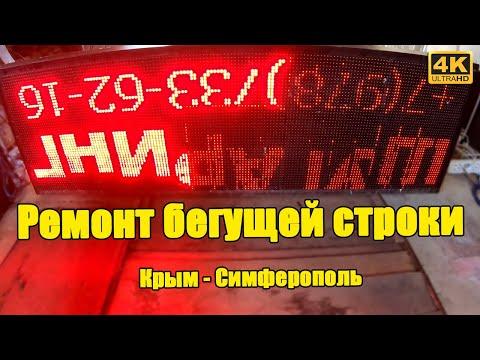 Ремонт бегущей строки ✅ LED реклама Симферополь Крым ✅