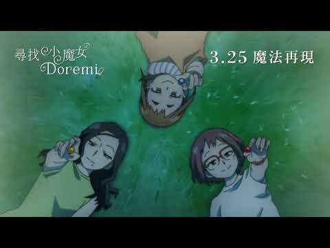尋找小魔女Doremi (日語版)電影預告