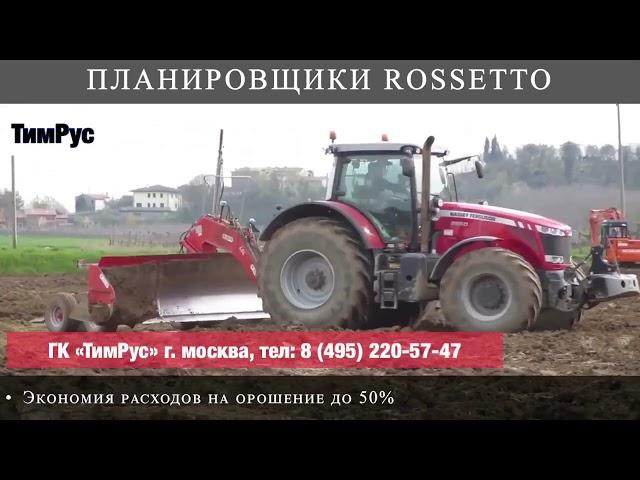 Чудесный планировщик почвы Rosetto
