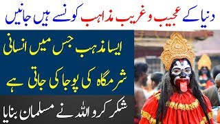 Dunia Kay Ajeeb o Ghareeb Mazahib | Different Religions Around the World | Limelight Studio