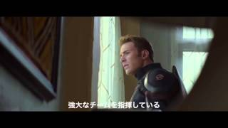 「キャプテン・アメリカ:シビル ウォー」予告編 日本語字幕付 thumbnail