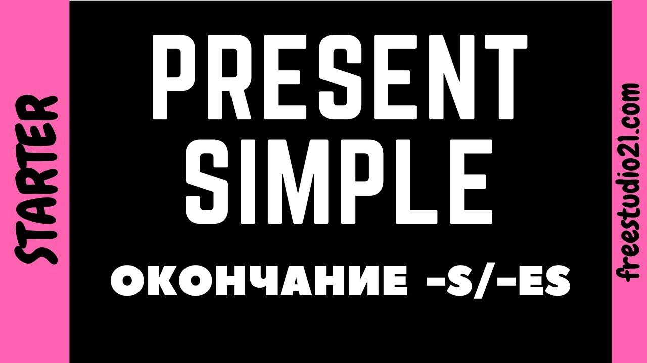 Las formas del presente El Present Simple Ejercicio de