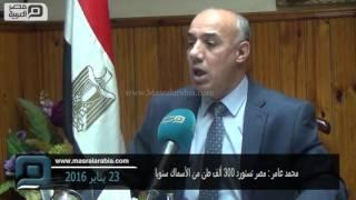 مصر العربية | محمد عامر : مصر تستورد 300 ألف طن من الأسماك سنويا