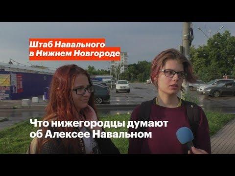 Что нижегородцы думают об Алексее Навальном | Опрос штаба Навального на станции Заречной