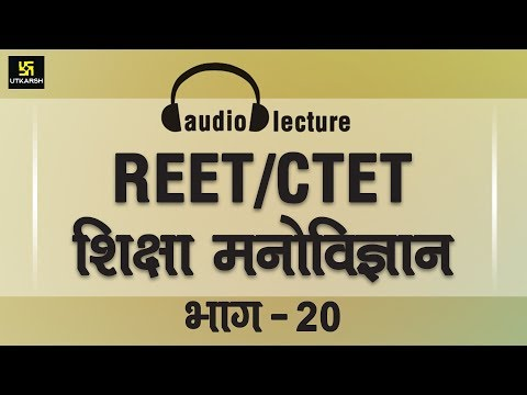utkarsh classes psychology audio lecture part-20 ( Budhi) for REET and CTET