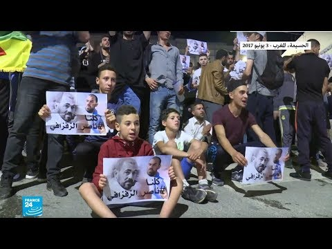تسجيل الزفزافي.. الجمعية المغربية لحقوق الإنسان تدين -العنف ضد المعتقلين-  - 16:55-2019 / 11 / 6