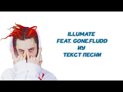 Illumate Feat. GONE.Fludd - Иу  // ТЕКСТ ПЕСНИ // КАРАОКЕ // LYRICS
