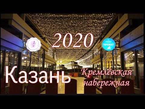 Казань Новогодняя 2020 (Кремлёвская Набережная)