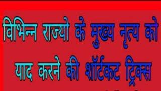 Best GK Tricks in Hindi   भारत के नृत्य   Dances of India   Bhartiya Rajyon ke Nritya   SSC CGL CHSL