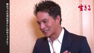 ミュージカル『生きる』市原隼人 インタビュー 市原隼人 動画 13