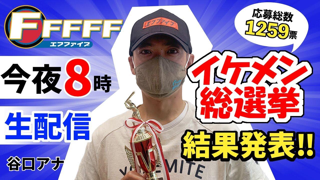 【FFFFF生配信】北海道日本ハムファイターズ「イケメン総選挙」結果発表!