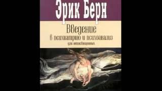 видео Эрик Берн (книги, биография, психология)