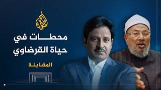 المقابلة - يوسف القرضاوي