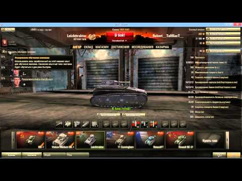 World of Tanks статус Элитный