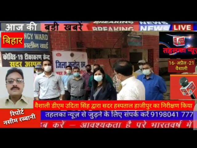 बिहार वैशाली हाजीपुर जिलाधिकारी श्रीमती उदिता सिंह, द्वारा सदर हस्पताल  हाजीपुर का निरीक्षण किया गया