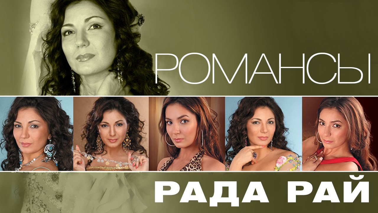 РАДА РАЙ – РОМАНСЫ / RADA RAY – ROMANCES