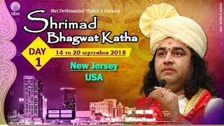 Shrimad Bhagwat Katha - 14th to 20th September 2018 - New Jersey,  USA