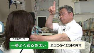 健康ぷらざ:一番よくあるめまい(2018.09)
