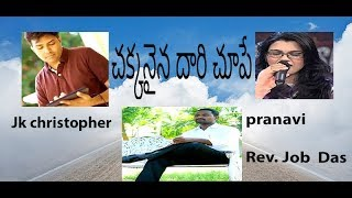 Video Chakkanaina  Bro T  Jobdas Pranavi  J  K Christopher  Latest Telugu Christian Songs HD 2017  2018 download MP3, 3GP, MP4, WEBM, AVI, FLV Agustus 2018