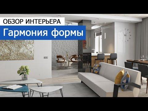 Дизайн интерьера: Дизайн квартиры 131 кв.м в ЖК «Крылатские холмы» - Гармония формы