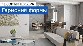 �������� ���� Дизайн интерьера: Дизайн квартиры 131 кв.м в ЖК «Крылатские холмы» - Гармония формы ������