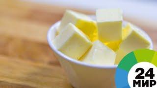 суррогат или натуральный продукт: как распознать настоящее сливочное масло - МИР 24
