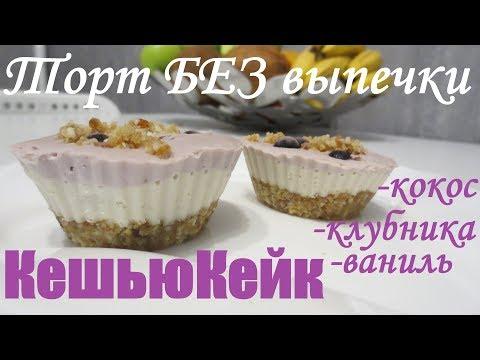 Торт БЕЗ выпечки: КЕШЬЮКЕЙК ( Клубника Кокос Ваниль)