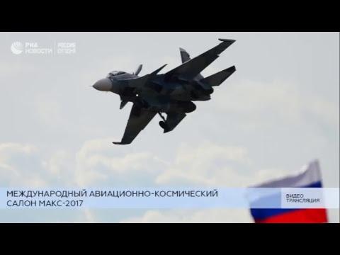 """Открытие авиасалона """"МАКС"""" :"""