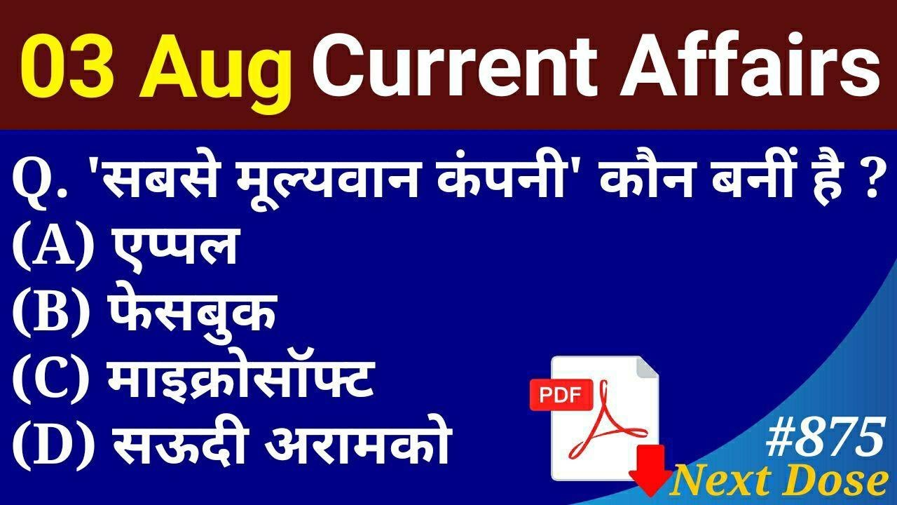 Next Dose #875   3 August 2020 Current Affairs   Daily Current Affairs   Current Affairs In Hindi