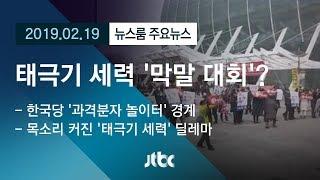'태극기 세력' 고성·욕설 난무…한국당, 전대 우려