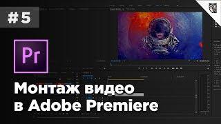 Монтаж видео в Adobe Premiere - #5 - Работа с текстом