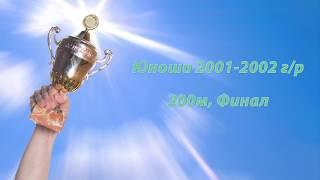 Чемпионат и первенство Тамбовской обл. по легкой атлетике 2018. 200м, Финал. Юноши 2001-2002