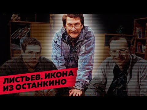 Who killed the most well known Russian TV star Vlad Listyev?