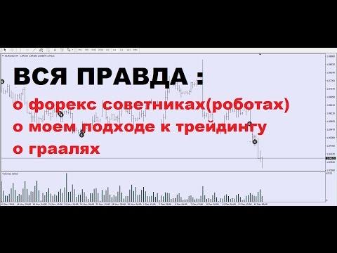 Форекс Советники.Вся Правда о Валютном Рынке(торговля на бирже, трейдинг,форекс).